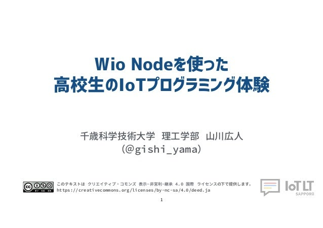 Wio Nodeを使った 高校生のIoTプログラミング体験