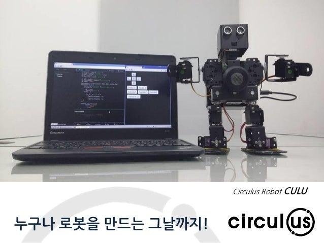 [IoT] MAKE with Open H/W + Node.JS - 1st Slide 2
