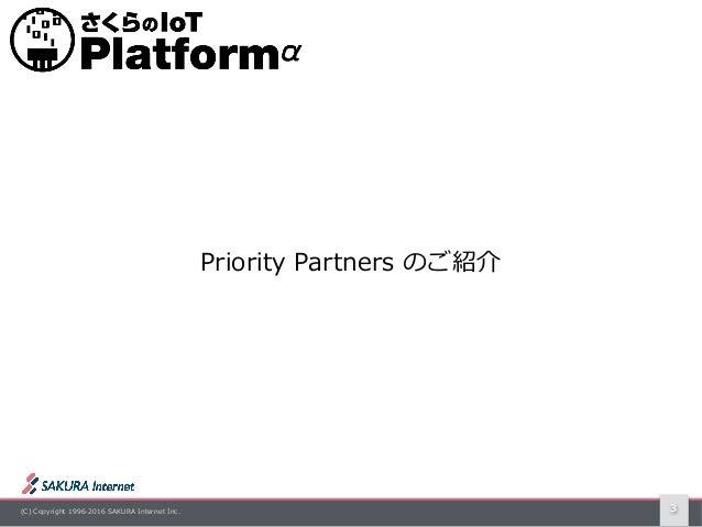 (C) Copyright 1996-2016 SAKURA Internet Inc. 3 Priority Partners のご紹介