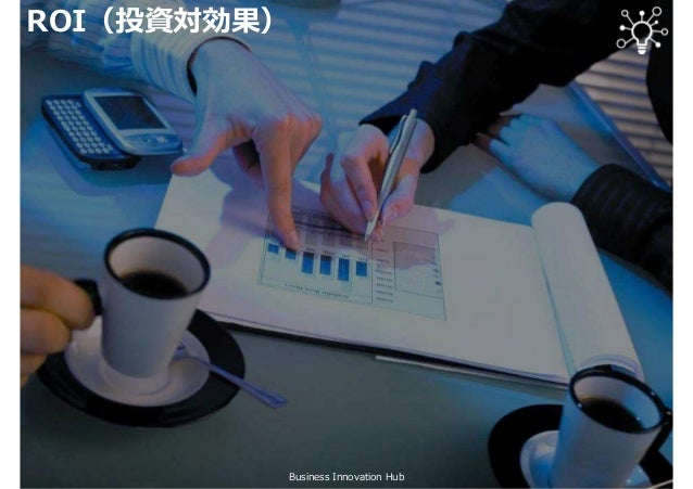 Business Innovation Hub ROI(投資対効果)