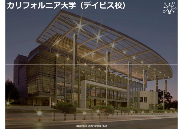 カリフォルニア大学(デイビス校) Business Innovation Hub