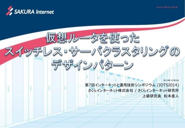 2014年12月4日  第7回インターネットと運用技術シンポジウム(IOTS2014)  さくらインターネット株式会社/ さくらインターネット研究所  上級研究員松本直人