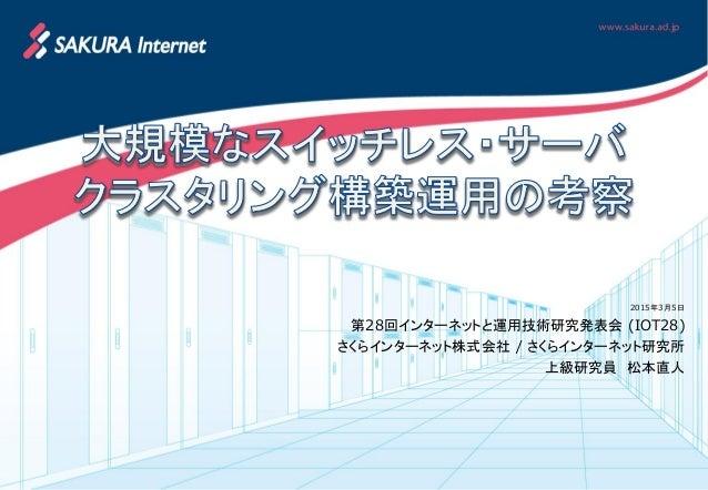 2015年3月5日 第28回インターネットと運用技術研究発表会 (IOT28) さくらインターネット株式会社 / さくらインターネット研究所 上級研究員 松本直人