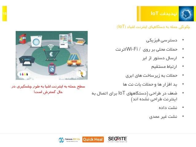 تهدیداتIoT15 اینترنت دستگاههای به حمله چگونگیاشیاء(IoT) •فیزیکی دسترسی •روی بر محلی حمالتWi-Fi /...