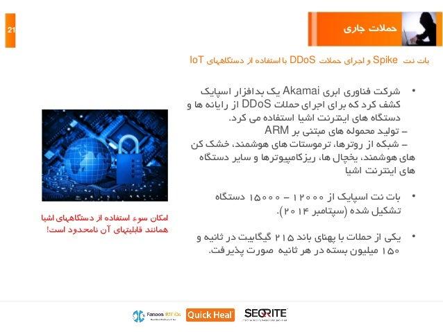 جاری حمالت21 نت باتSpikeحمالت اجرای وDDoSدستگاههای از استفاده باIoT •شرکتفناوریابریAkamaiیک...