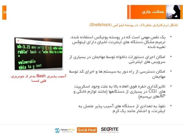 جاری حمالت24 لینوکس پوسته در خطرناک افزاری نرم اشکال(Shellshock) •یککه است مهمی نقصدراستفاد...