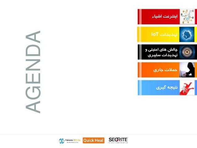 AGENDA اشیاء اینترنت گیری نتیجه تهدیداتIoT جاری حمالت و امنیتی های چالش سایبری تهدیدات