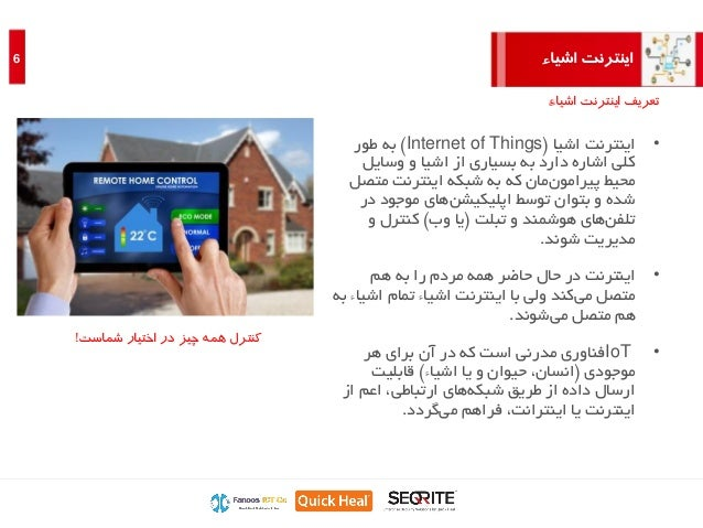اشیاء اینترنت6 •ااشیا ینترنت(Internet of Things)بهطور وسایل و اشیا از بسیاری به دارد اشاره ...