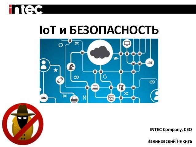 Никита Калиновский. Безопасность интернета вещей. РИФ-Воронеж 2016 Slide 2