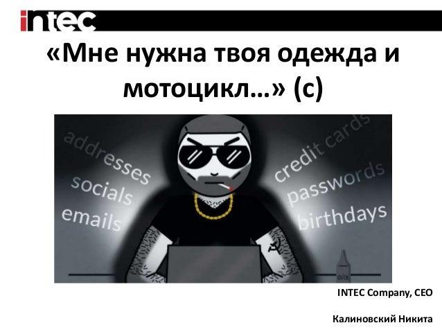 Никита Калиновский. Безопасность интернета вещей. РИФ-Воронеж 2016 Slide 3