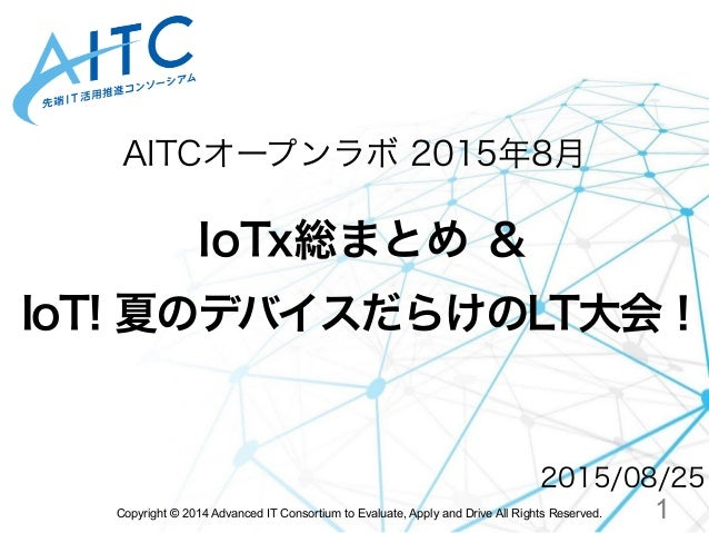 Copyright © 2014 Advanced IT Consortium to Evaluate, Apply and Drive All Rights Reserved. AITCオープンラボ 2015年8月 2015/08/25 1 ...