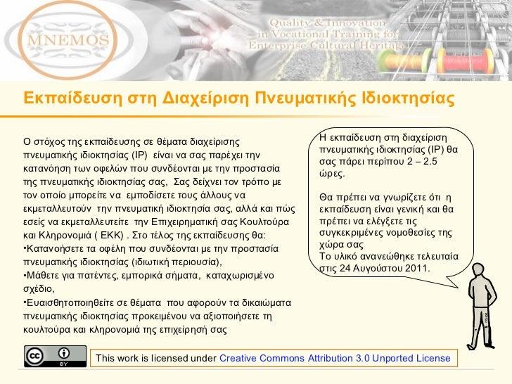 Εκπαίδευση στη Διαχείριση Πνευματικής Ιδιοκτησίας  <ul><li>Ο στόχος της εκπαίδευσης σε θέματα διαχείρισης πνευματικής ιδιο...