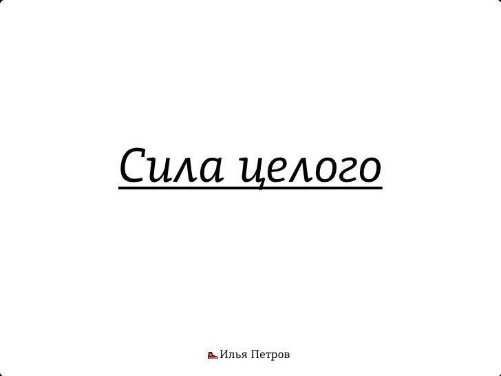 Сила целого       Илья Петров