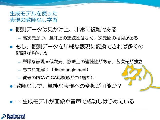 Diet Network (3/3) l 1000⼈人分のGenomeDNA配列列上のSNPsから ̶— 315345の遺伝⼦子変異異点(SNP, 5%以上の頻度度)を⼊入⼒力力で利利⽤用 ̶— 性染⾊色体は除き、周辺の変異異との相関係数が...