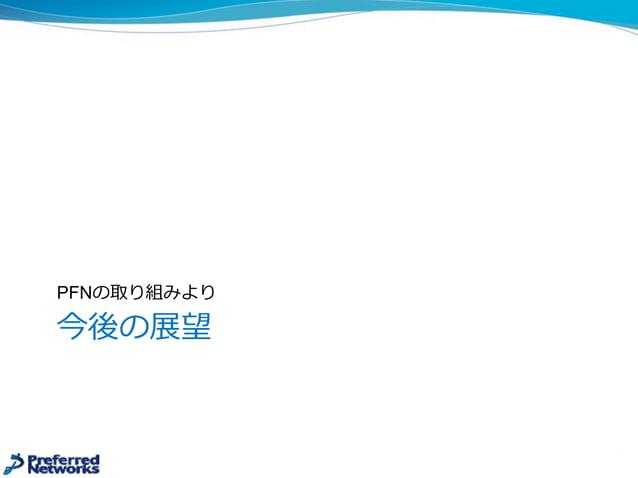 microRNAのbinding予測 Deep Target [Lee+ 16] 37/50 RNA, miRNAの表現を 教師無しで学習 両者の潜在表現を元にRNNで 結合するかを予測 可変⻑⾧長データをうまく表現できる のが⼤大きい