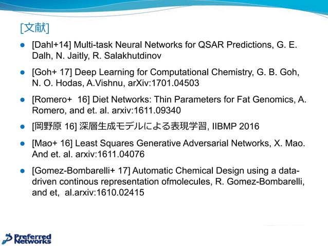 教師なし学習 [Hu+ 17] IMSAT:  VATにさらに情報量量最⼤大基準を組み合わせて 離離散値への教師なし符号化を⾏行行う 現在の教師なしクラスタリング、Hash学習の 最⾼高精度度 2016夏 PFN Internでの成果