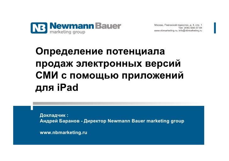 Определение потенциала продаж электронных версий СМИ с помощью приложений для iPad  Докладчик : Андрей Баранов - Директор ...