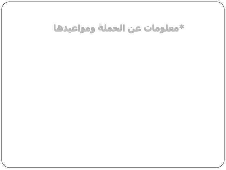 *معلومات عن الحملة ومواعيدها<br /> * الحملة التنفيذية بدأت بتاريخ: 27/11/2010 وحتى 17/12/2010<br />* قمنا بإرسال ايميلات ل...