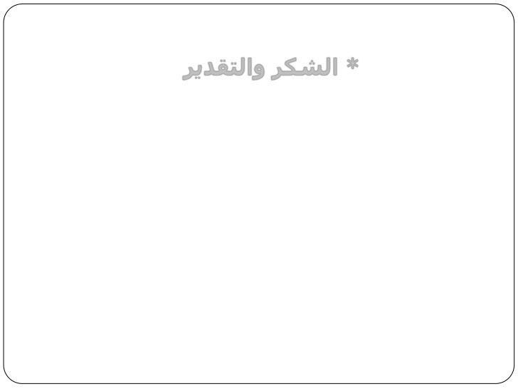 الشكر موصول لكل من ساهم في انجاح حملتنا التسويقية:<br />عمادة شؤون الطلاب<br />الدكتورعلي العوفي<br />عمر الهطالي<br />* ا...