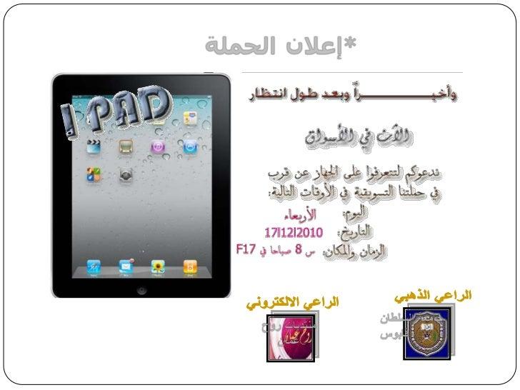 *إعلانالحملة<br />الراعي الذهبي<br />الراعي الالكتروني<br />جامعة السلطان قابوس<br />منتديات روح عمان<br />