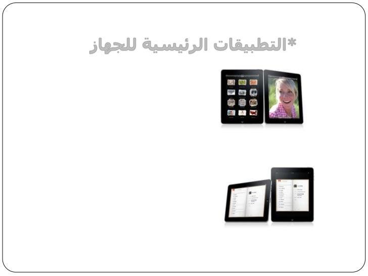 *التطبيقات الرئيسية للجهاز<br />يوفر لنا عدة خدمات منها:<br />1 ) متصفح انترنت<br />2) بريد الكتروني<br />3) صور<br />4) ف...
