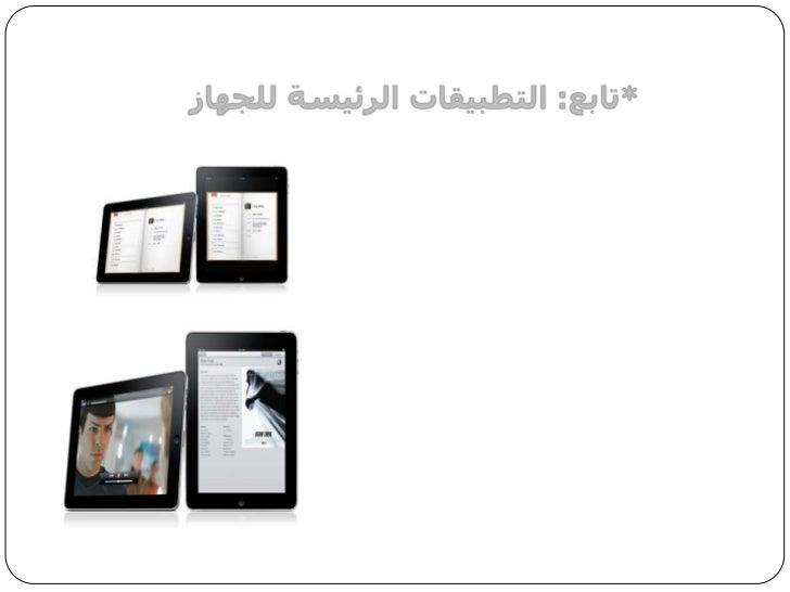 *تابع: التطبيقات الرئيسة للجهاز<br />11) كتابة الملاحظات<br /> 12) التقويم<br />13) لتدوين عناوين الأشخاص وأرقامهم. <br />...