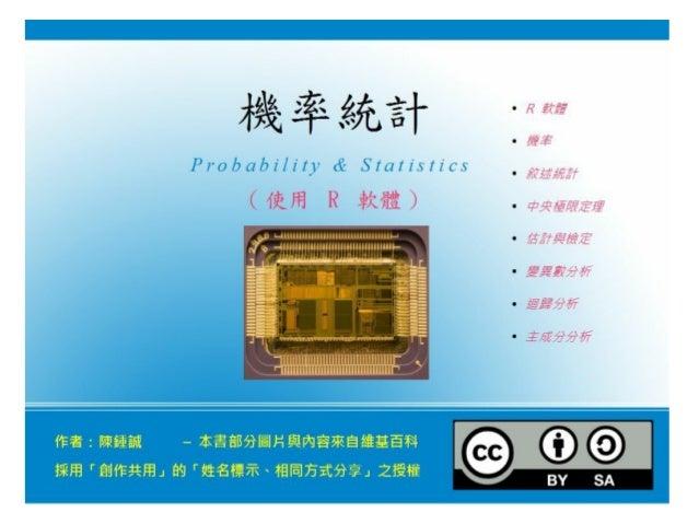 機率統計 -- 使用 R 軟體  陳鍾誠  2013 年 3 月