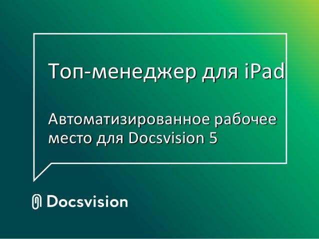 Топ-менеджер для iPad Автоматизированное рабочее место для Docsvision 5