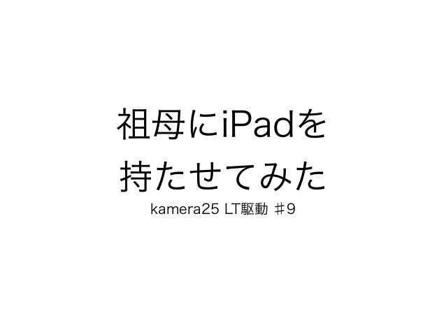 祖母にiPadを  持たせてみた  kamera25 LT駆動 ♯9