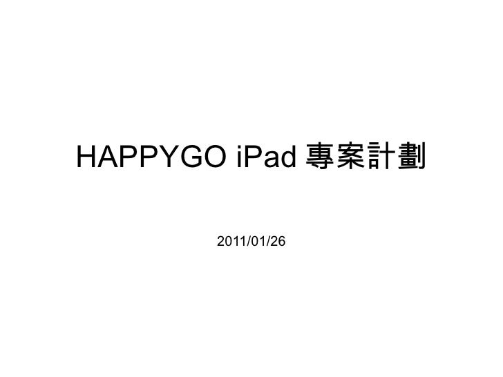 HAPPYGO iPad 專案計劃 2011/01/26