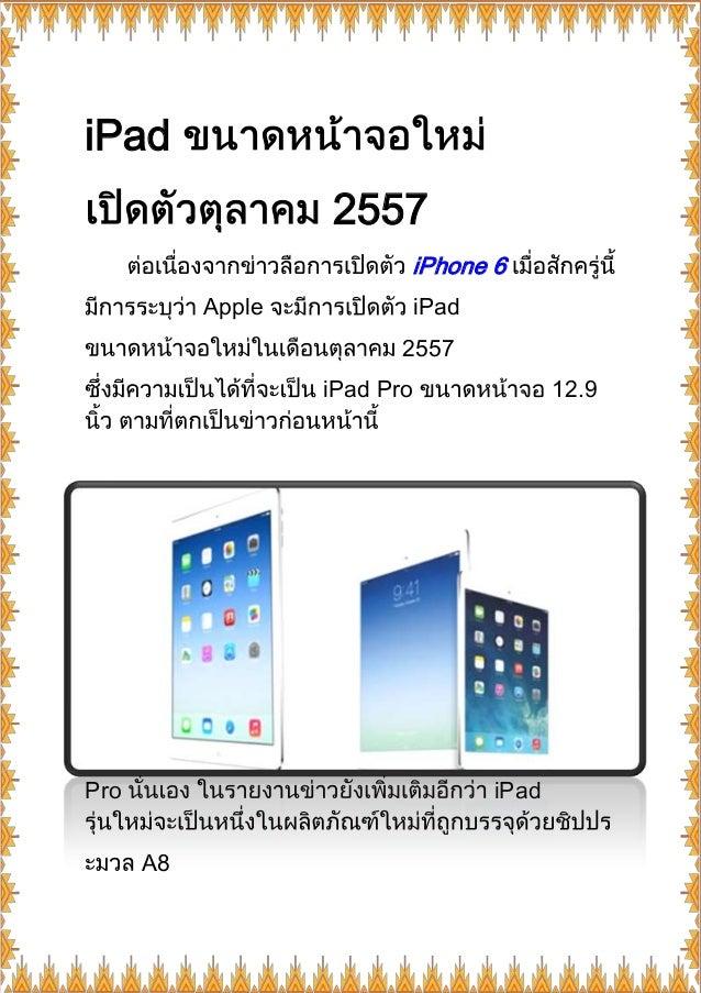 iPad 2557 iPhone 6 Apple  iPad 2557 iPad Pro  12.9  Digitimes Apple  Quanta Computer iPad iPad 12.9  Pro  iPad iPad  A8