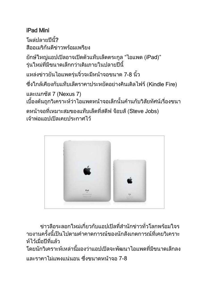 """iPad Mini             ?                            """"        (iPad)""""                           7-8                         ..."""