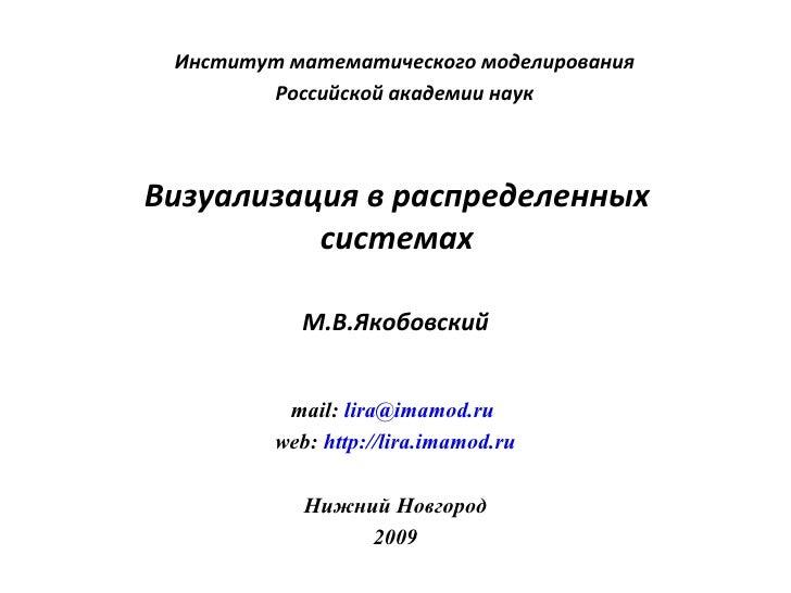 Визуализация в распределенных системах Институт математического моделирования Российской академии наук mail:  [email_addre...