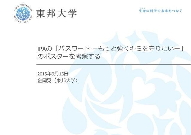 IPAの「パスワード -もっと強くキミを守りたいー」 のポスターを考察する 2015年9月16日 金岡晃(東邦大学)