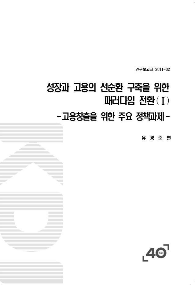 연구보고서 2011-02성장과 고용의 선순환 구축을 위한패러다임 전환(Ⅰ)-고용창출을 위한 주요 정책과제-유 경 준 편