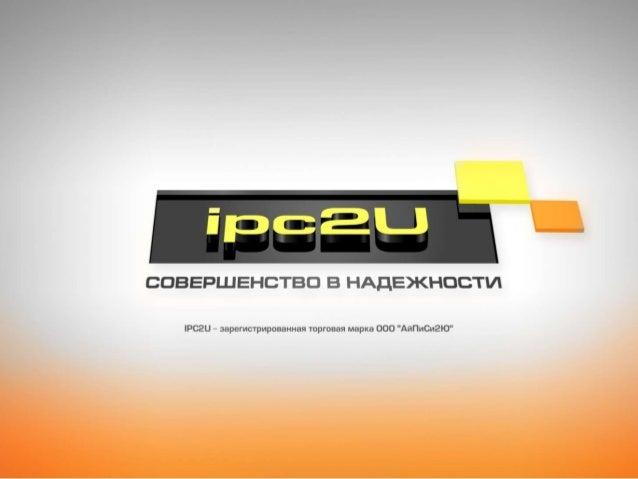 www.ipc2u.ru Встраиваемые компьютеры Advantech Новинки и флагманы 2015 Александр Лифанов Представительство компании Адвант...