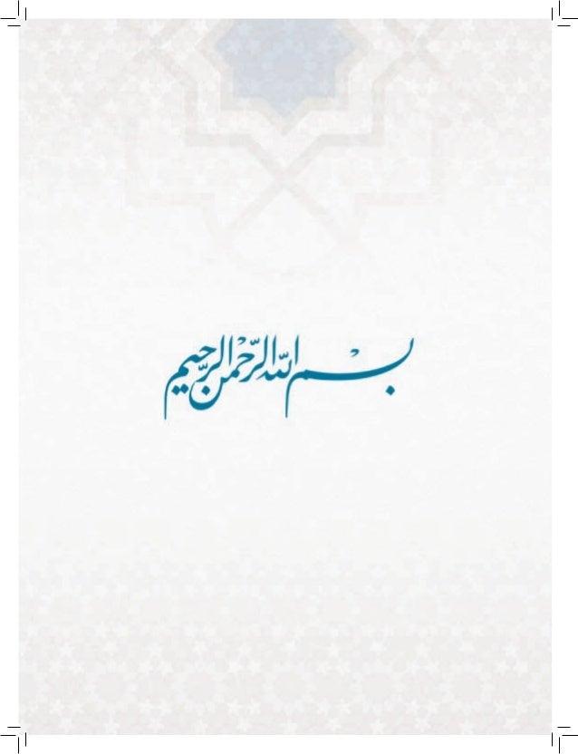 جمعية النجاة الخيرية - دليل مشاريع لجنة التعريف بالإسلام  Slide 3