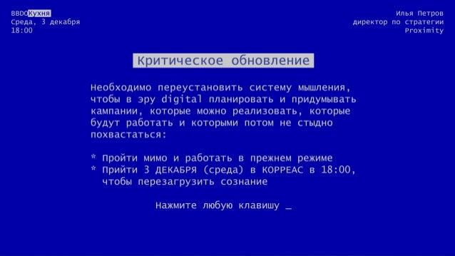 ?  ?  Critical Update  © 2014 Ilya Petrov  © 2014 Proximity  Critical Update  © 2014 Ilya Petrov  © 2014 Proximity  ?  Cri...