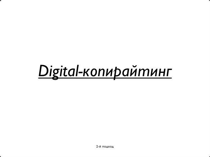 Digital-копирайтинг            2-й подход