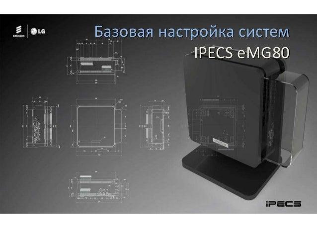 Базовая настройка систем IPECS eMG80