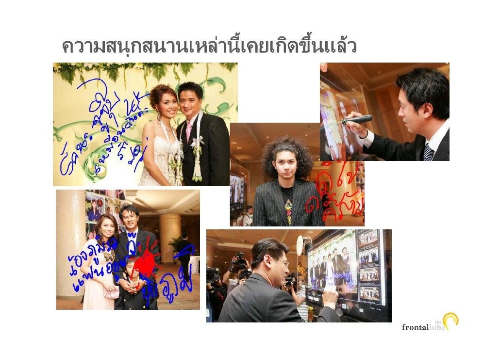 iPen - digitize your event 2011