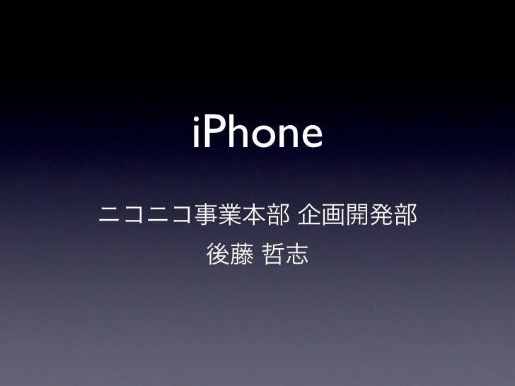 みゆっき☆Think#4 「こんどはiPhoneに触ってみるよ!」