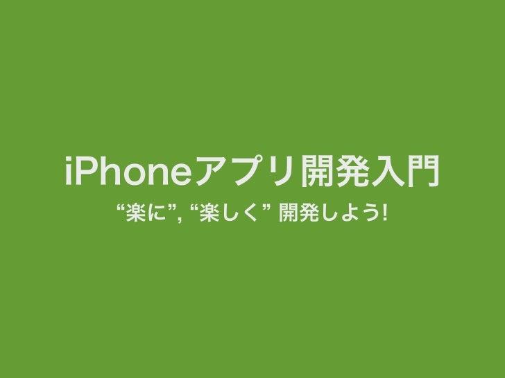 iPhoneアプリ開発入門  楽に , 楽しく 開発しよう!