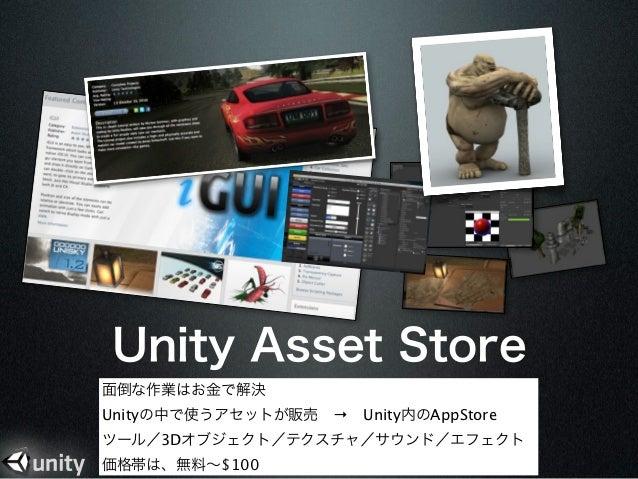 Unity Asset Store面倒な作業はお金で解決Unityの中で使うアセットが販売→Unity内のAppStoreツール/3Dオブジェクト/テクスチャ/サウンド/エフェクト価格帯は、無料∼$100