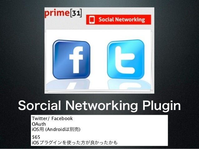 Sorcial Networking Plugin  Twitter/ Facebook  OAuth  iOS用 (Androidは別売)  $65  iOSプラグインを使った方が良かったかも