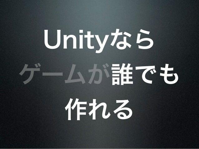 Unityならゲームが誰でも  作れる