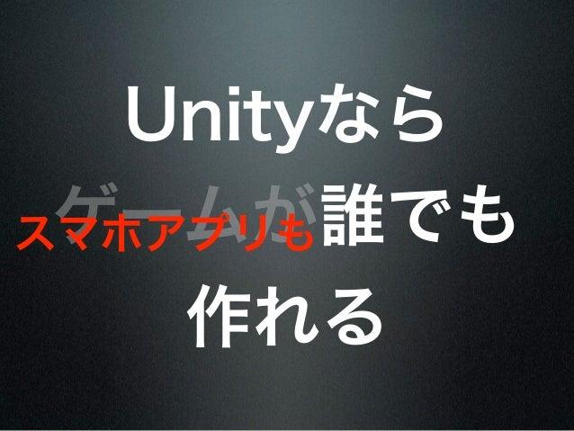 Unityなら ゲームが誰でもスマホアプリも    作れる