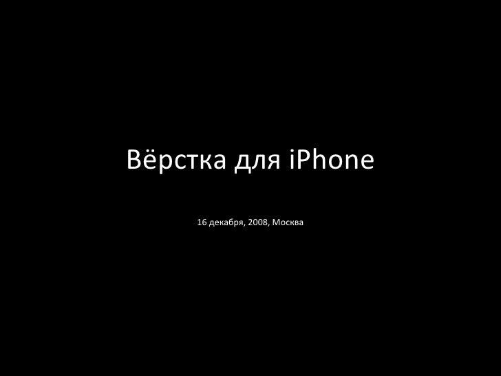 Вёрстка для  iPhone 16 декабря, 2008, Москва