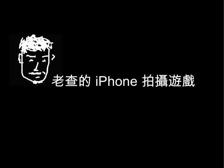 老查的 iPhone 拍攝遊戲