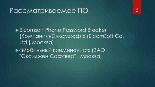 мобильный криминалист 2014 crack